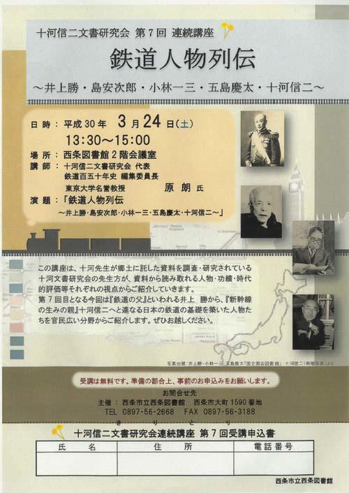 西条図書館で「十河信二文書研究会 第7回 連続講座」開催