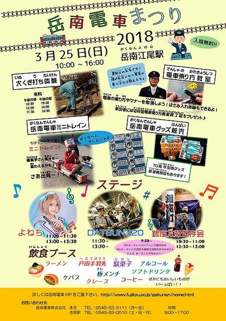 「岳南電車まつり2018」開催