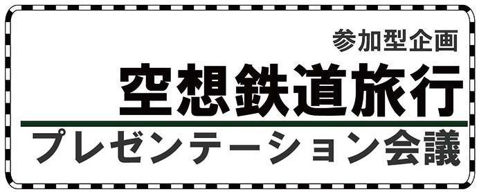 新津鉄道資料館で参加形企画「空想鉄道旅行 プレゼンテーション会議」開催