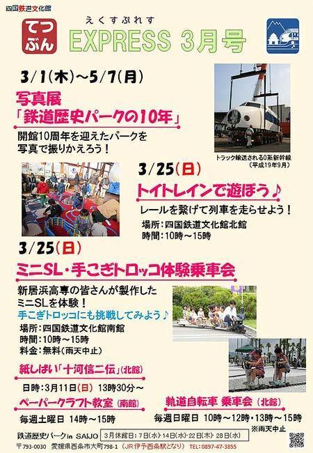 四国鉄道文化館で「ミニSL&手こぎトロッコ乗車会」など開催