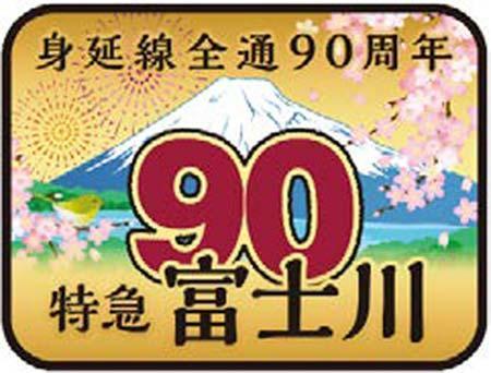 """JR東海,臨時特急""""身延線全通90周年富士川""""号を運転"""
