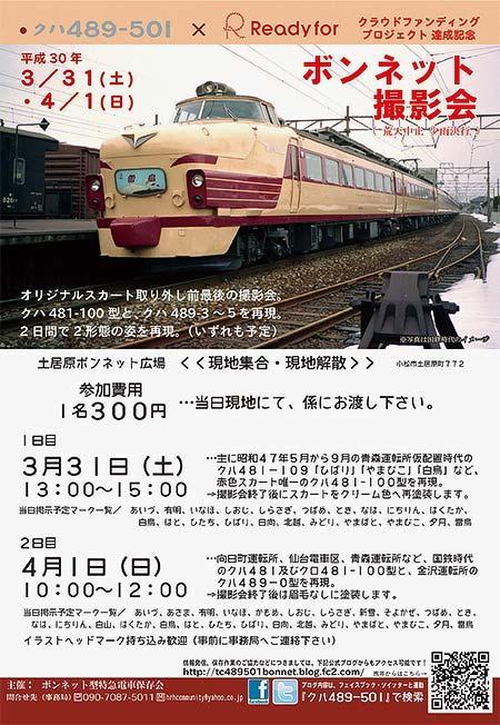 ボンネット型特急電車保存会「ボンネット撮影会」開催