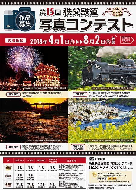 「第15回秩父鉄道写真コンテスト」作品募集