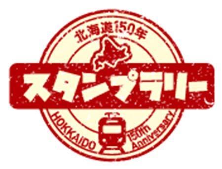 JR北海道×日本ハムファイターズ「北海道ご当地めぐりスタンプラリー」開催