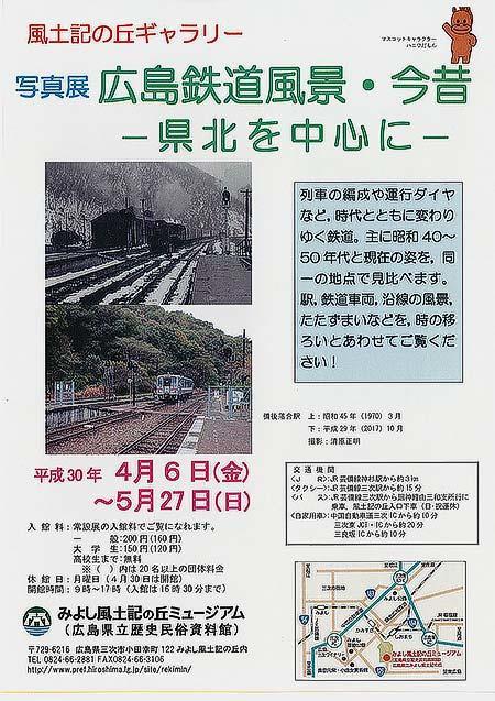 写真展「広島鉄道風景・今昔―県北を中心に―」開催
