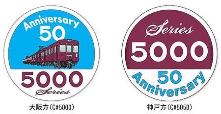 阪急「5000系車両誕生50周年記念列車」運行