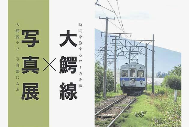 弘南鉄道「大鰐線×写真展」開催