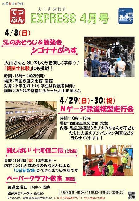 四国鉄道文化館で「機関士体験」など開催
