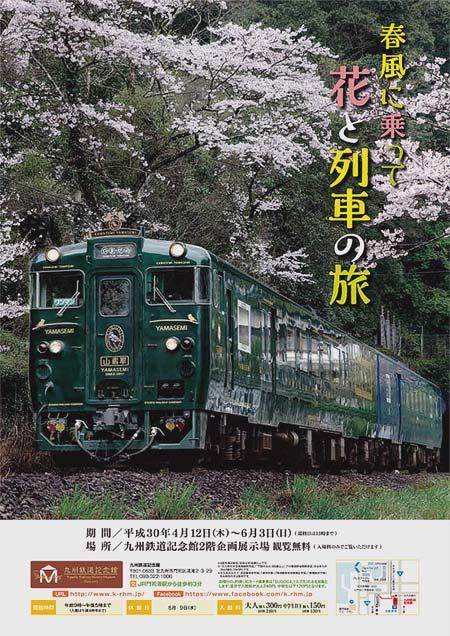 九州鉄道記念館で企画展「春風に乗って 花と列車の旅」開催