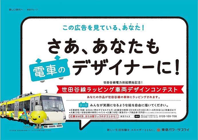 東急パワーサプライ「世田谷線電力供給開始記念!世田谷線ラッピング車両デザインコンテスト」開催