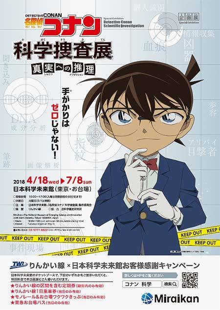 日本科学未来館で企画展「名探偵コナン 科学捜査展〜真実への推理(アブダクション)〜」開催