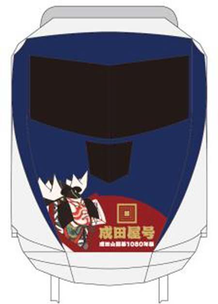 京成「成田屋号」を運行
