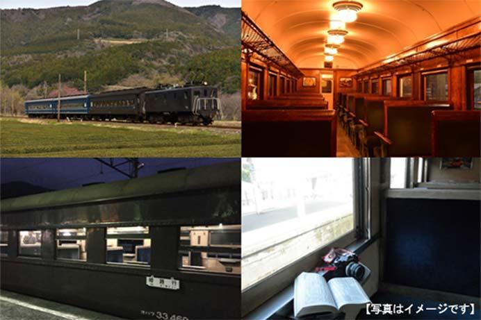 「第3回 大井川鐵道 長距離鈍行列車ツアー」発売