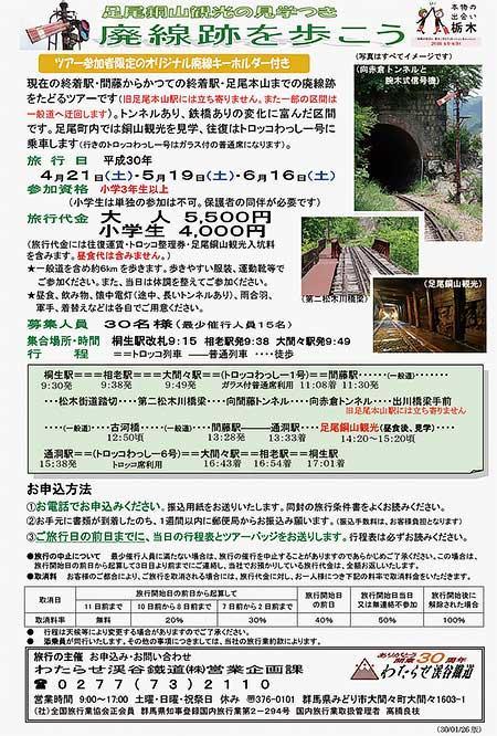 わたらせ渓谷鐵道「廃線跡を歩こう」ツアー開催