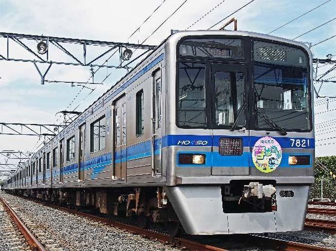 臨時列車「ほくそう春まつり号」運転