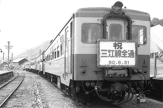 大阪交通資料研究会からのお知らせ(三江線)
