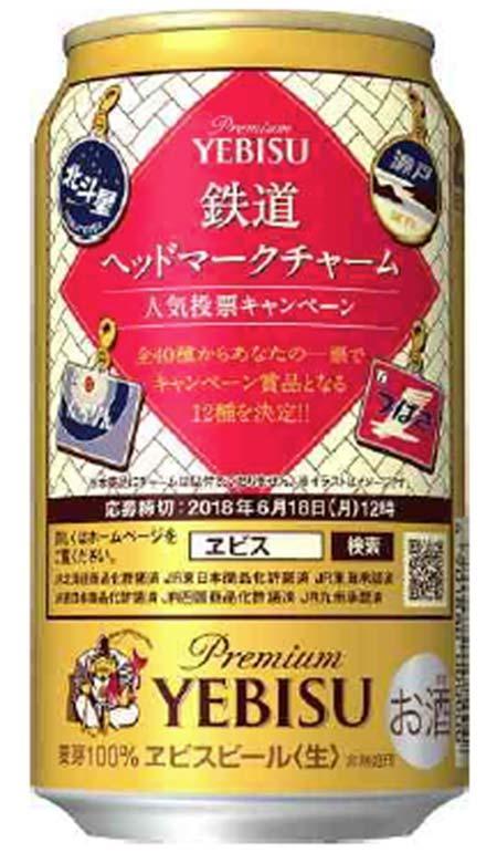 サッポロビール,「ヱビスビール 鉄道ヘッドマークデザイン缶発売」&「鉄道ヘッドマーク人気投票」実施