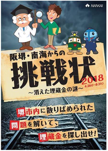 謎解きイベント「阪堺・南海からの挑戦状2018 〜消えた埋蔵金の謎〜」実施