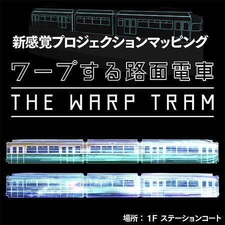 イオンモール「THE OUTLET HIROSHIMA」で参加形プロジェクションマッピング「ワープする路面電車 THE WARP TRAM」開催