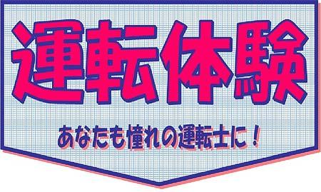 錦川鉄道で運転体験実施