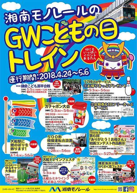 「湘南モノレールGWフェア2018」開催