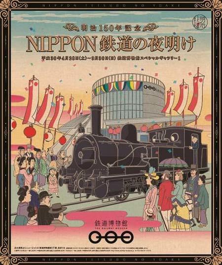 鉄道博物館で企画展「明治150年記念 NIPPON 鉄道の夜明け」開催