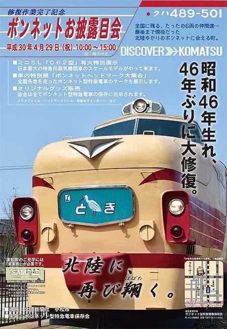 ボンネット型特急電車保存会「修復作業完了記念 ボンネットお披露目会」開催