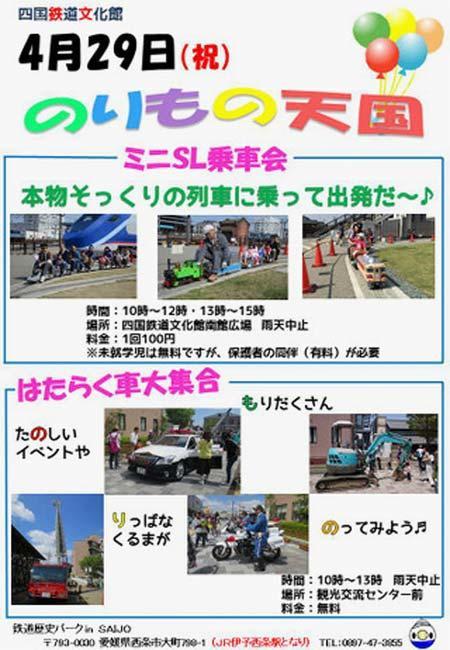 四国鉄道文化館で「のりもの天国」開催