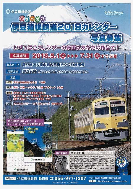 「伊豆箱根鉄道2019カレンダー」写真募集