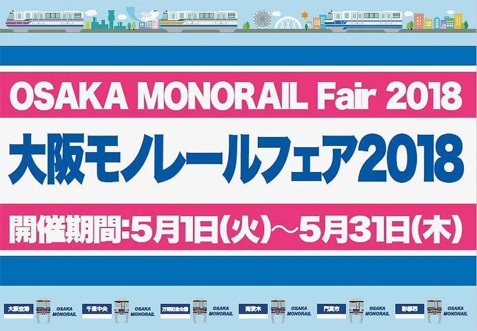 「大阪モノレールフェア2018」開催