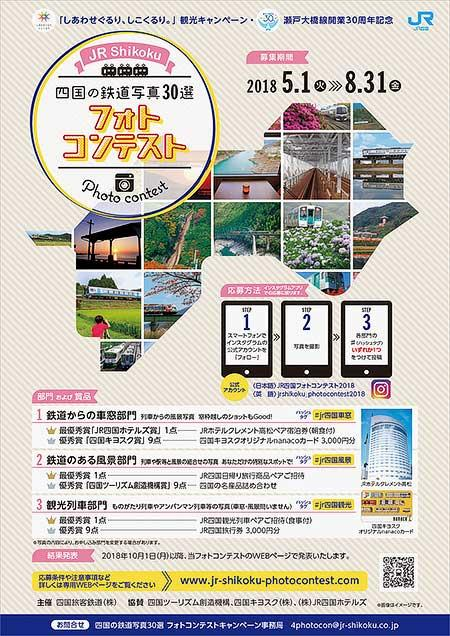180501_shikoku_photo.jpg