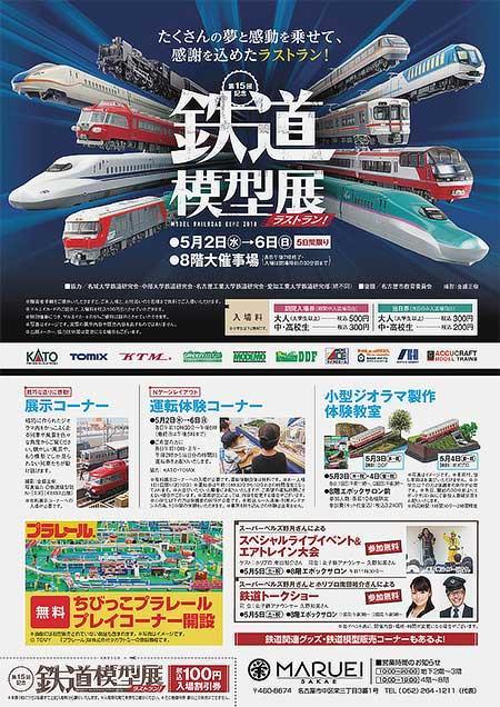 丸栄百貨店で「第15回 鉄道模型展」開催