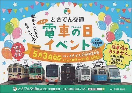 とさでん交通「電車の日イベント2018」開催