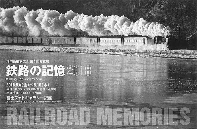 稲門鉄道研究会写真展「鉄路の記憶2018 RAILROAD MEMORIES」開催