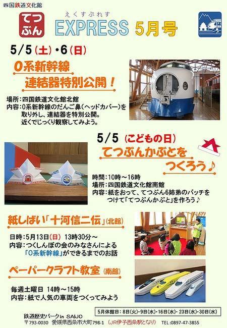 四国鉄道文化館で「0系新幹線連結器 特別公開」など開催