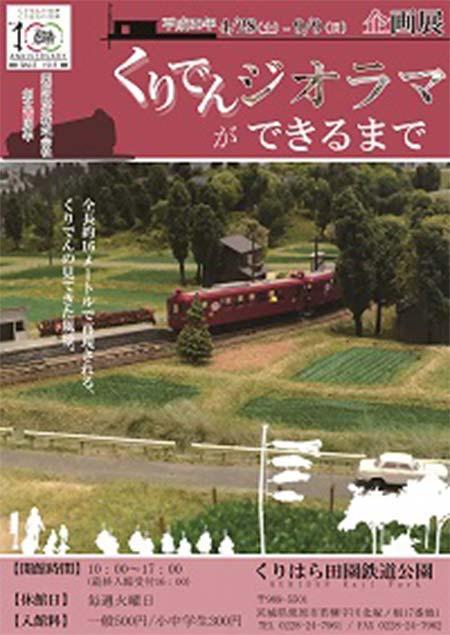 くりはら田園鉄道公園で企画展「くりでんジオラマができるまで」開催