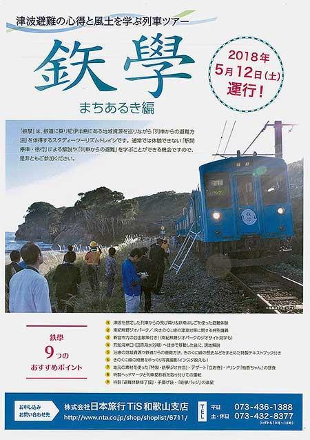 津波避難の心得と風土を学ぶ列車ツアー「鉄學―まちあるき編―」を発売