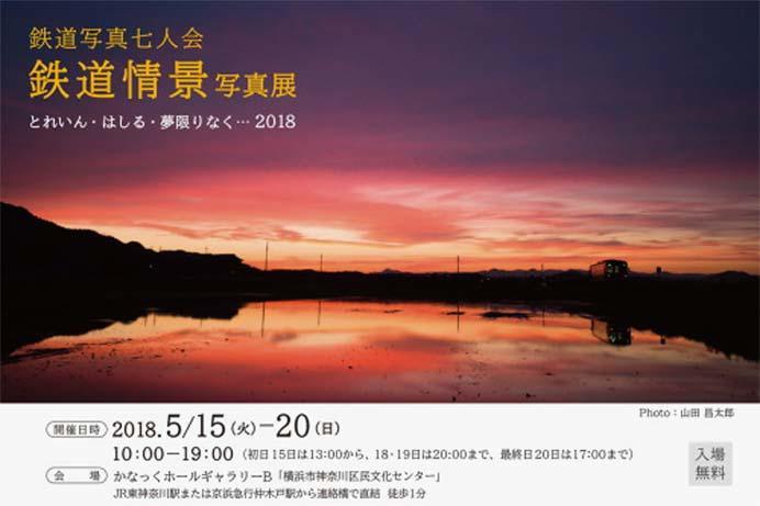 鉄道写真七人会写真展「とれいん・はしる 夢限りなく...2018」開催