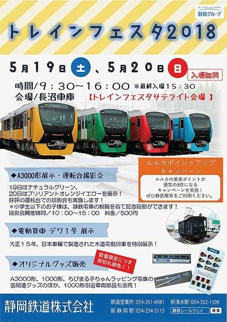 静岡鉄道長沼車庫で「トレインフェスタ2018連動イベント」開催