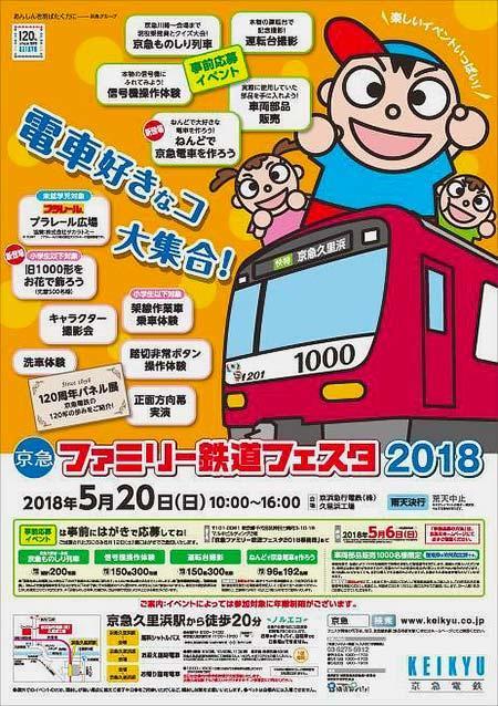 「京急ファミリー鉄道フェスタ2018」開催