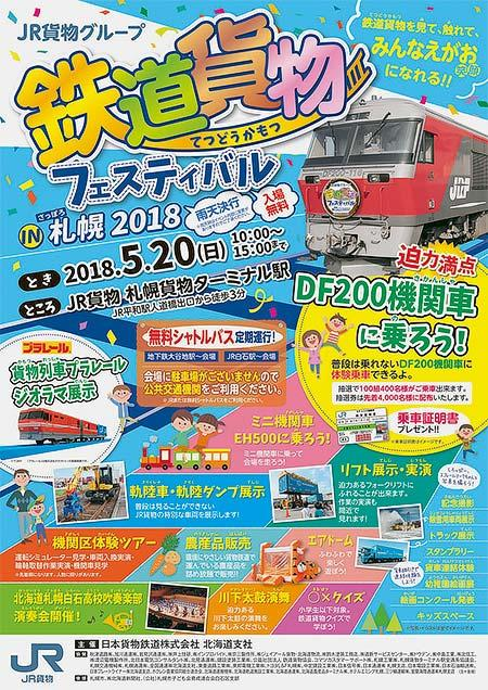 「JR貨物グループ鉄道貨物フェスティバル IN 札幌 2018」開催