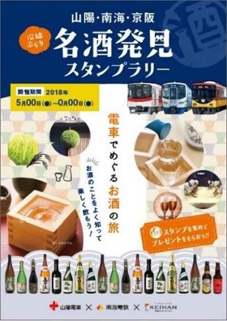 山陽・南海・京阪「沿線ぶらり 名酒発見スタンプラリー」開催