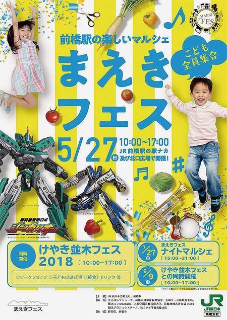 JR東日本「まえきフェス」開催