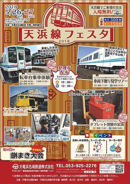 「天浜線フェスタ2018」開催