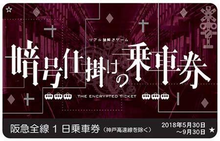 阪急,リアル謎解きゲーム「暗号仕掛けの乗車券〜阪急神戸線編〜」実施
