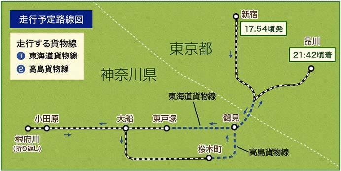「お座敷列車で行く特別ルート 夜の貨物線日帰り旅」ツアー参加者募集