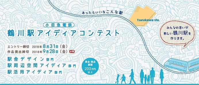 小田急「鶴川駅アイディアコンテスト」開催