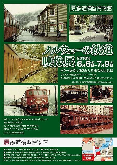 原鉄道模型博物館「ノルウェーの鉄道映像展」開催