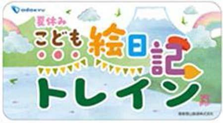 「夏休みこども絵日記トレイン」ヘッドマークイメージ