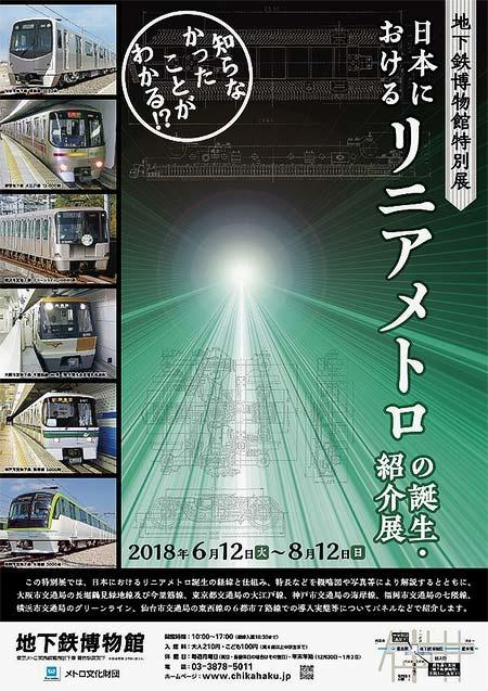 地下鉄博物館で特別展「日本におけるリニアメトロの誕生・紹介展〜知らなかったことがわかる!?〜」開催